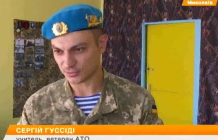 """Николаевский """"киборг"""" выжил в аду аэропорта, а теперь учит детей"""