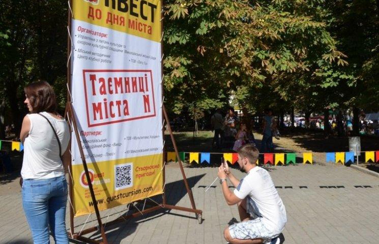 Миколаївці відкрили таємниці міста N