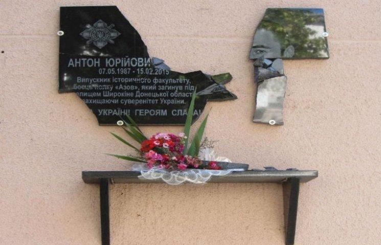 У Полтаві вандали побили меморіальні дошки АТОвцям