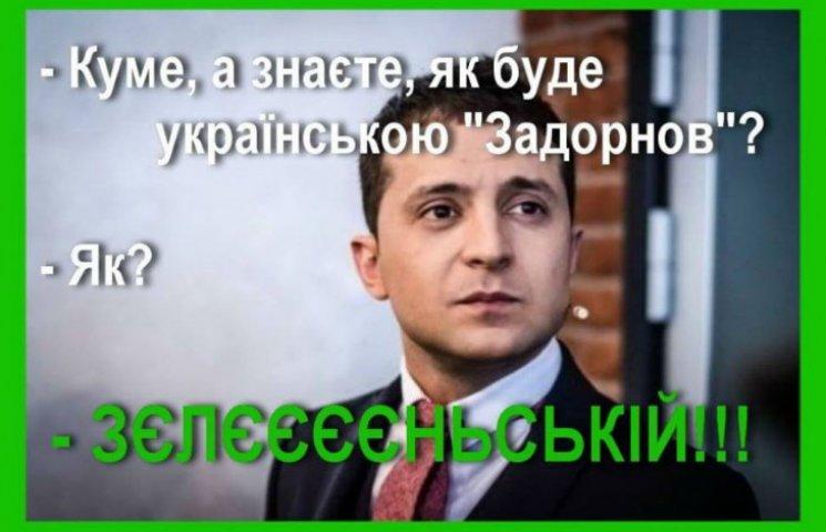 """""""95-й кал"""": как соцсети бичуют Зеленского за порношутки над Украиной (ФОТО)"""