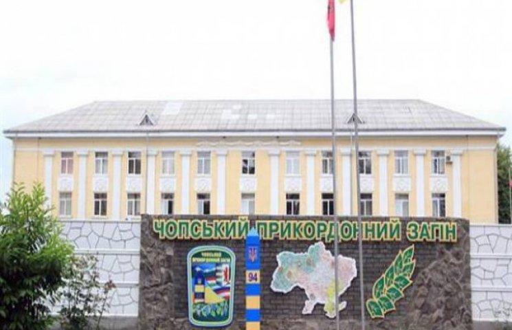 Хмельничанин очолив Чопський прикордонний загін