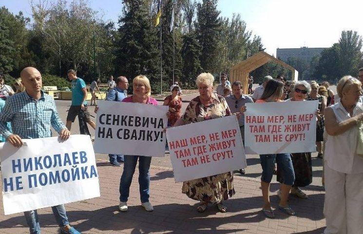 Сєнкевича на смітник: у Миколаєві пікетують міськраду проти львівських відходів