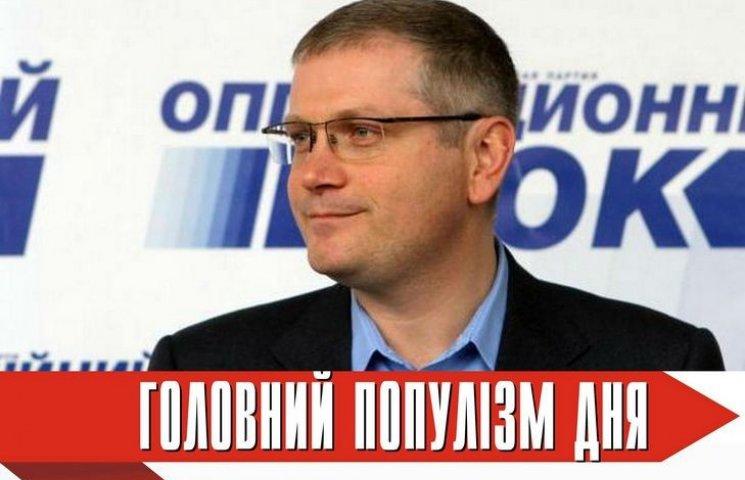 Популіст дня: Вілкул, який заявив, що влада насильно перейменовує міста і села