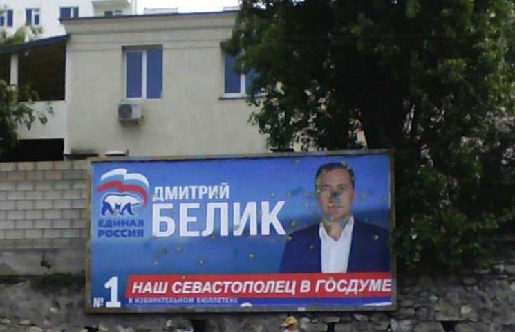 """У Криму """"українізували"""" передвиборчий білборд екс-регіонала"""