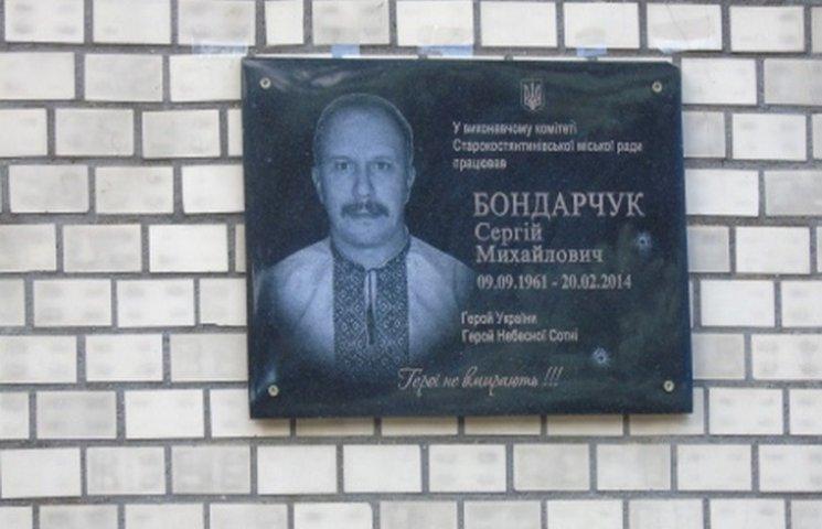 У Старокостянтинові Героя Небесної сотні Бондарчука увічнили в граніті