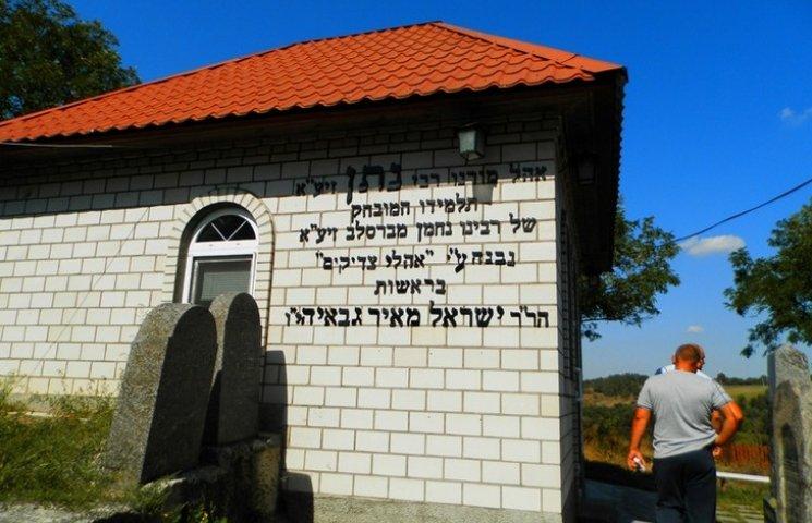 Вінницьке містечко Брацлав відвідають понад 13 тисяч хасидів з 50 країн світу