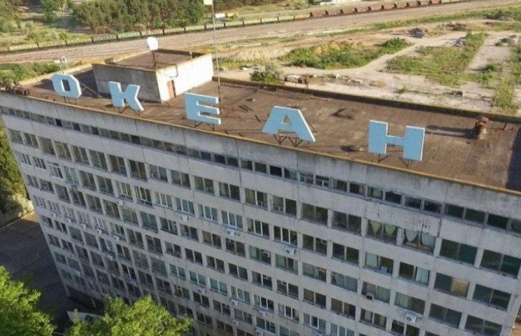 """У Миколаєві повідомили про мінування заводу """"Океан"""""""