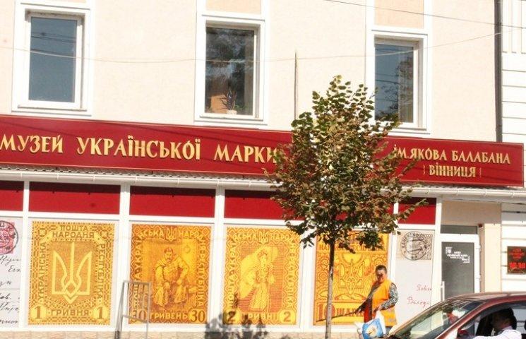 У Вінниці відкрили музей, де зберігатимуть марку, аналогів якій немає у світі