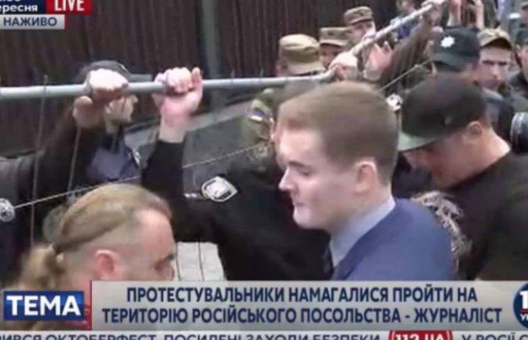 Біля російського посольства перші сутички. Протестувальники намагались знести паркан
