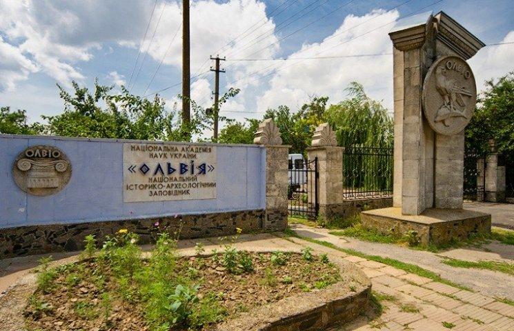 Ольвія претендує на звання історичного міста України