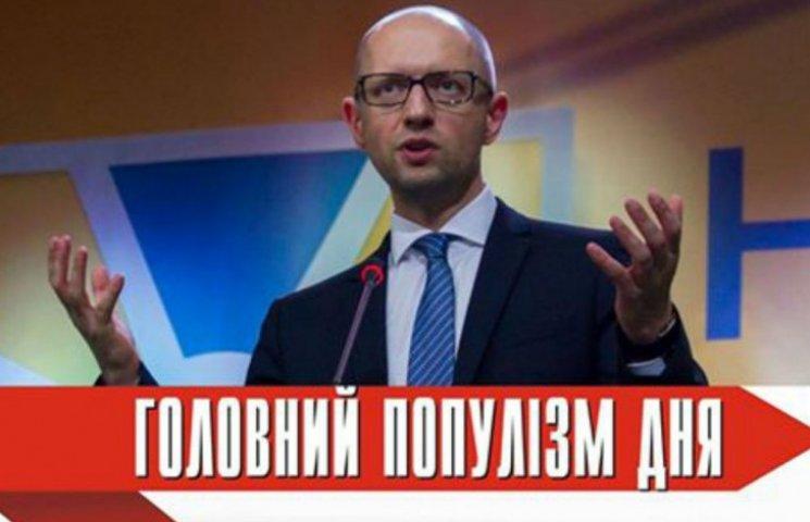"""Популист дня: Яценюк обвинил сам себя в провале сомнительного проекта """"Стена"""""""