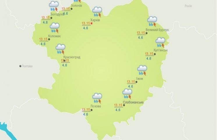 У Харкові значно погіршаться погодні умови