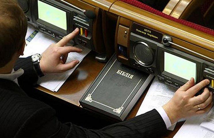 Хто з нардепів відмовився голосувати проти нелегітимної Держдуми (СПИСОК)