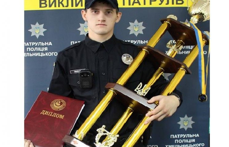 Хмельницький інспектор патрульної поліції посів І місце на чемпіонаті України