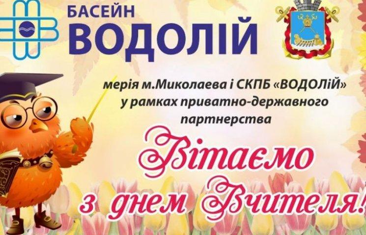 Миколаївських вчителів поздоровлять зі святом знижкою до басейну