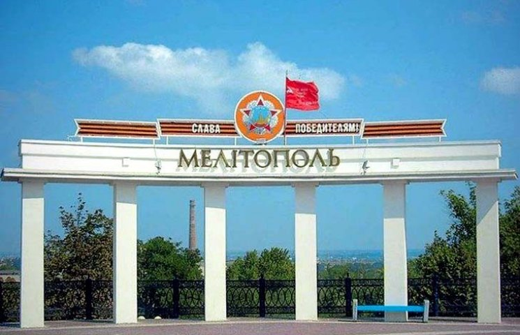 У Мелітополі декомунізували арку на площі Перемоги