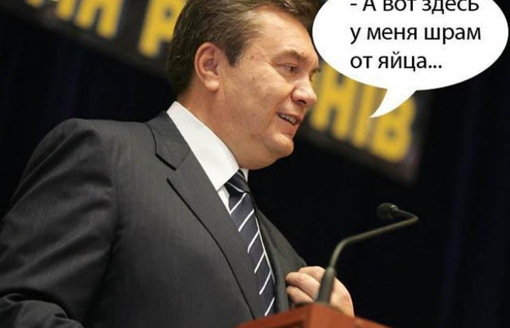 История дня: Как Януковича яйцо одолело…