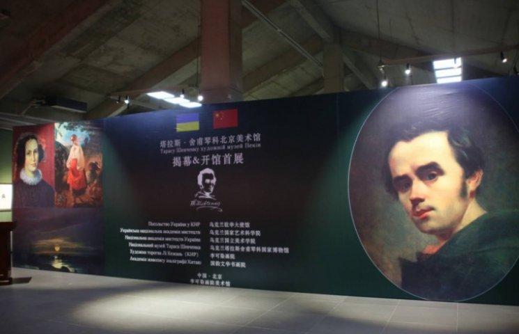 У Пекіні відкрили музей Шевченка (ФОТО)