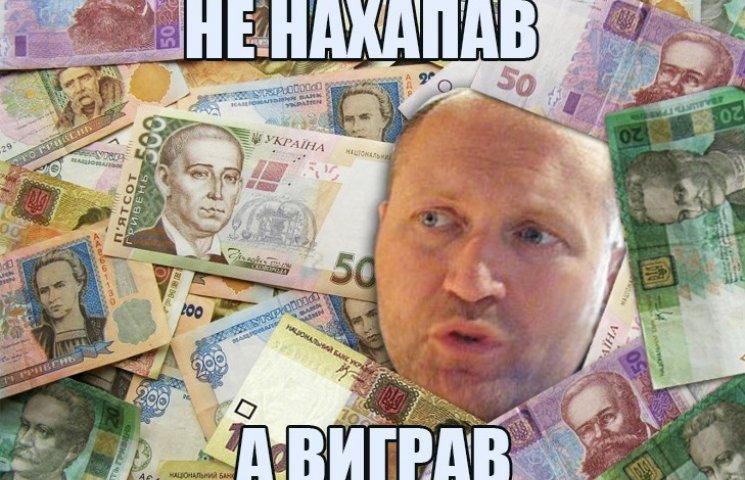 """Як Береза """"навигравав"""" 3 млн гривень (ФОТОЖАБИ)"""