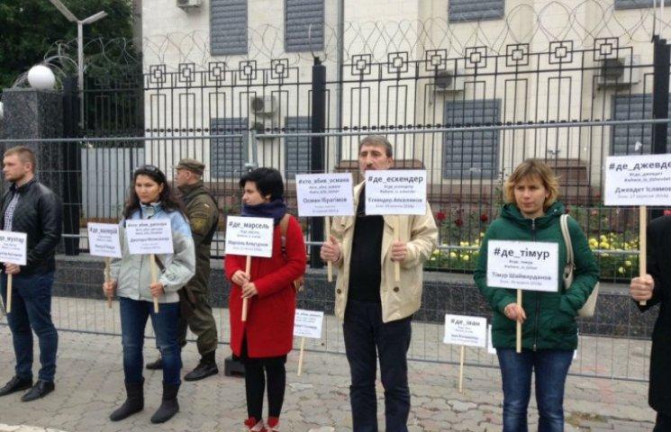 Під посольством Росії у Києві вимагають розслідувати вбивства кримчан (ФОТО)