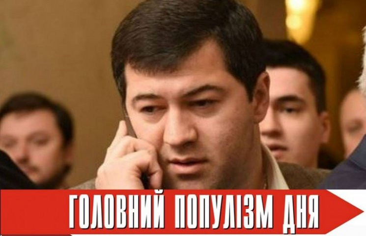 Главный популист дня: Председатель ГФС Насиров, который обозвал покупателей iPhone 7 преступниками