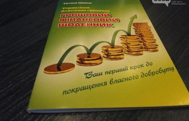 Хмельницьких школярів хочуть вчити фінансовій грамотності