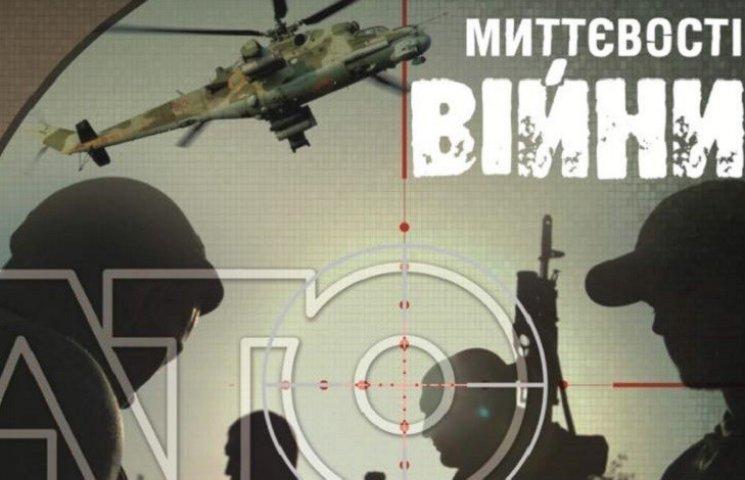 Миколаївців запрошують на презентацію книги, присвяченої воїнам АТО