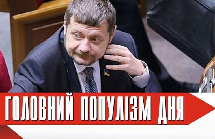 """Головний популіст дня: Мосійчук, який пророкує """"тіла в мантіях"""" на ліхтарях"""