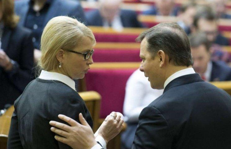 "Когда Ляшко назовет ""тимошенковцев"" скотыняками"