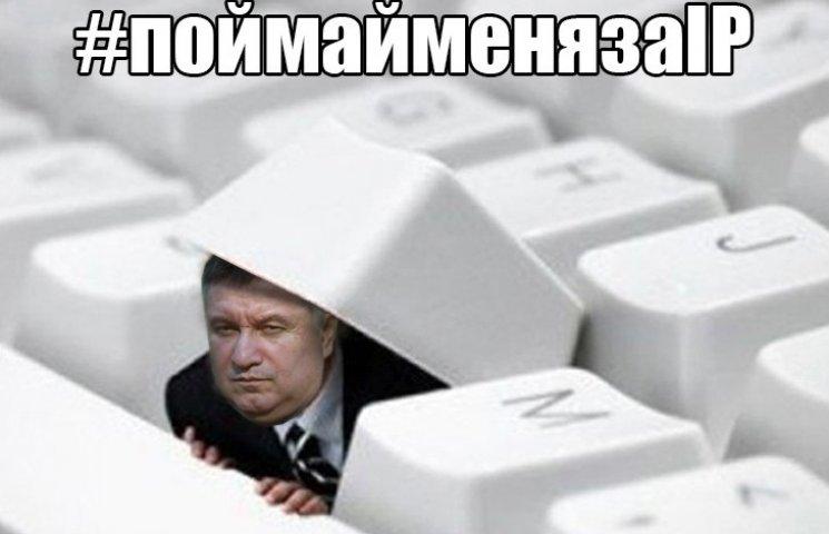 """Когда Аваков переловить всех """"троллеров"""" или #поймайменязаІР (ФОТОЖАБЫ)"""