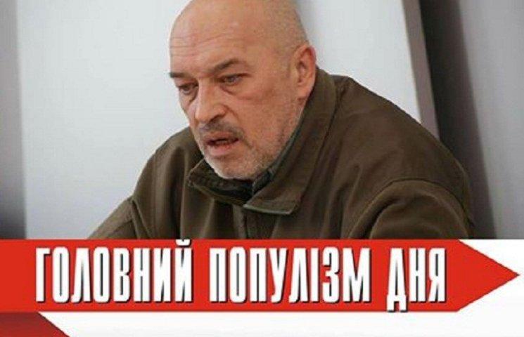 Главный популист дня: Тука, потому что связал экономическую блокаду оккупированного Донбасса с Россией