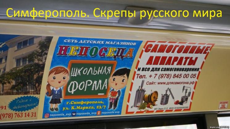 """Крим у """"скрєпах"""": Окупанти рекламують самогоноваріння і грабують храми"""