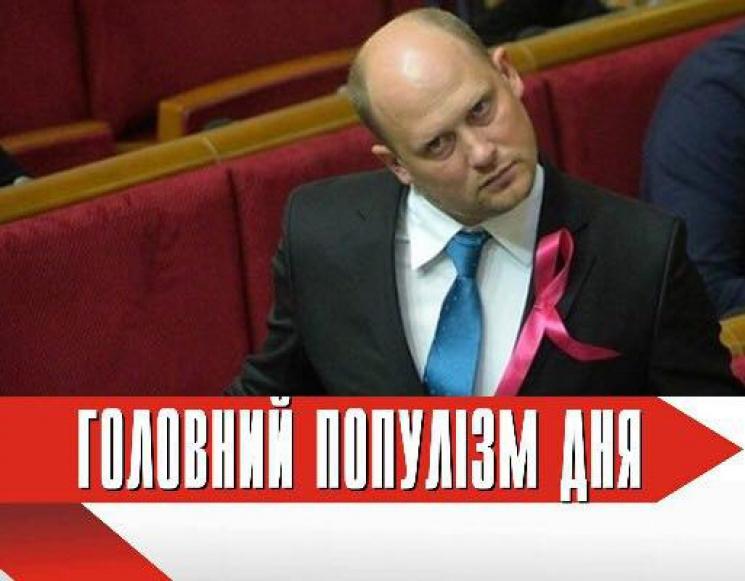Главный популист дня: Каплин, который сначала требует отставки Гриневич, а потом голосует за ее закон