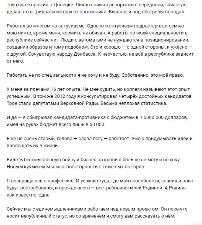 ВДНР сообщили оготовности обговаривать миротворческую миссию
