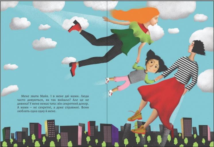 """""""Ужастик для взрослых с гнилой крышей"""": Чем детская книжка о любви возмутила радикалов"""