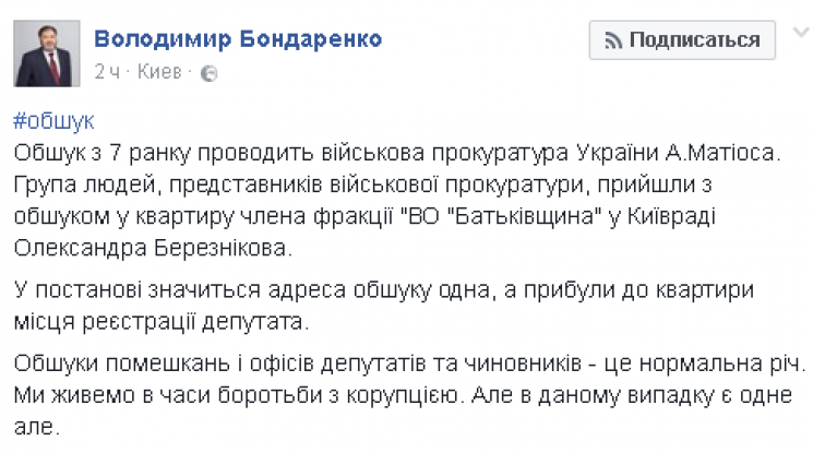 Військова прокуратура провела обшуки удепутата Київради