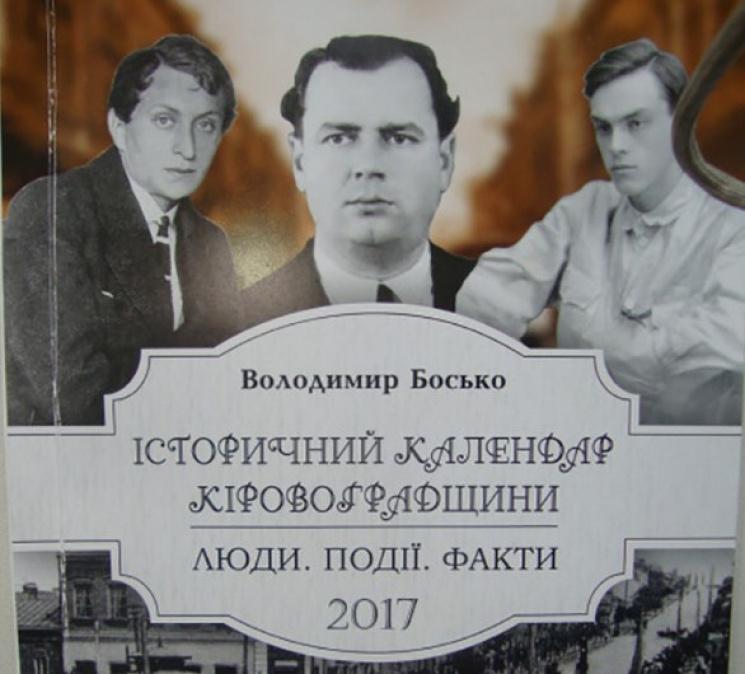 Історичний кaлендaр Кропивниччини: Цього дня нaродився письменник Понеділок