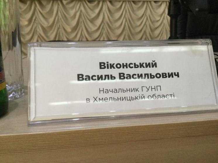 Мережу обурило призначення екс-беркутівця главою поліції Хмельницької області