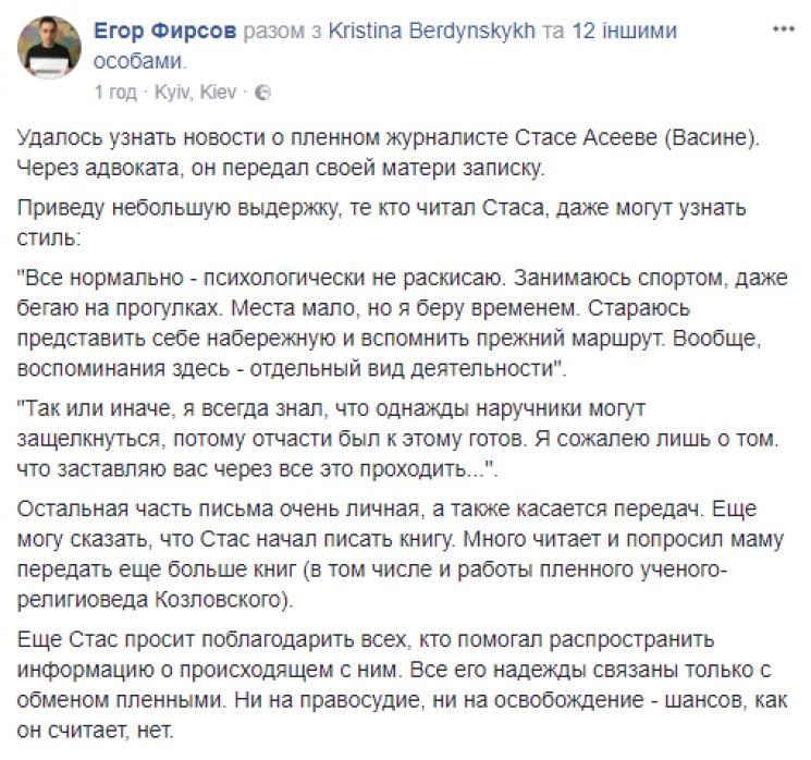 Удерживаемый в«ДНР» репортер Асеев начал писать книгу,— экс-нардеп Фирсов