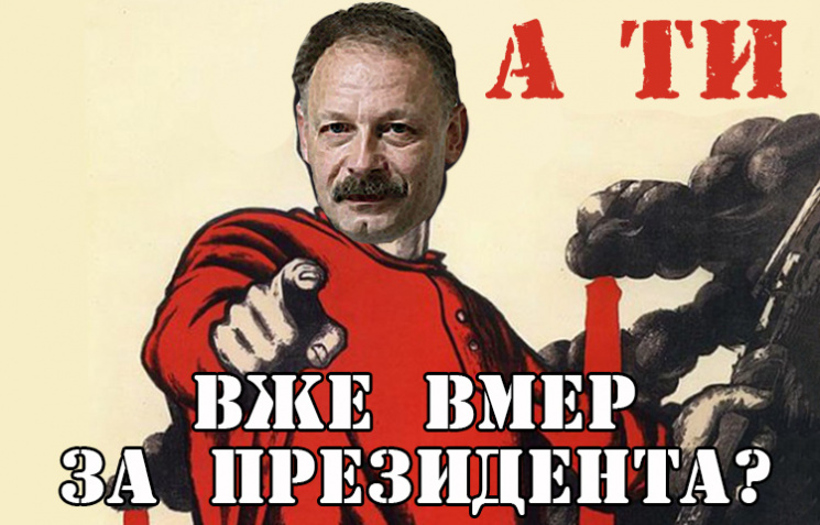 Як депутат Барна кликав українців помирати за президента (ФОТОЖАБИ)