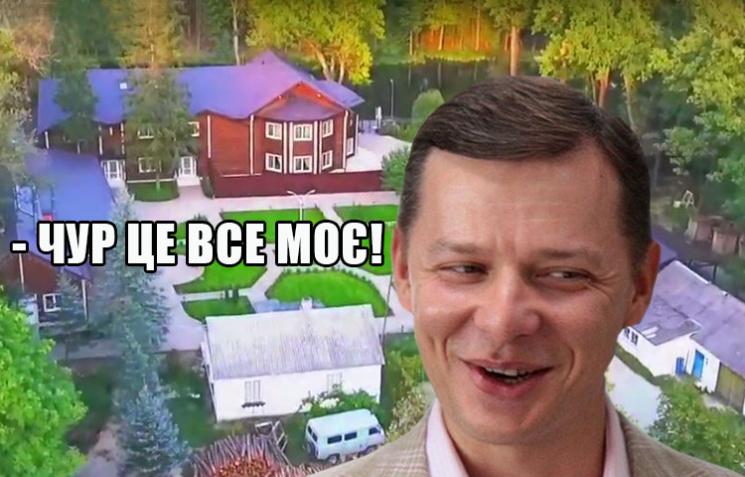 Догнать и перегнать Януковича. Межигорье для Ляшко (ФОТОЖАБЫ)