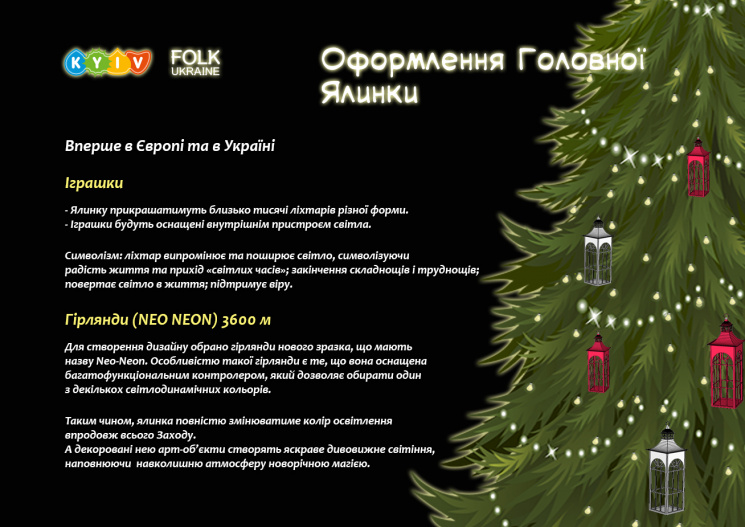 Стало известно, как будет выглядеть новогодняя елка наСофийской площади— вскором времени праздник