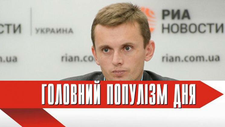 Главный популист дня: Бортник, который придумал проблемы для Украины из-за Закона об образовании