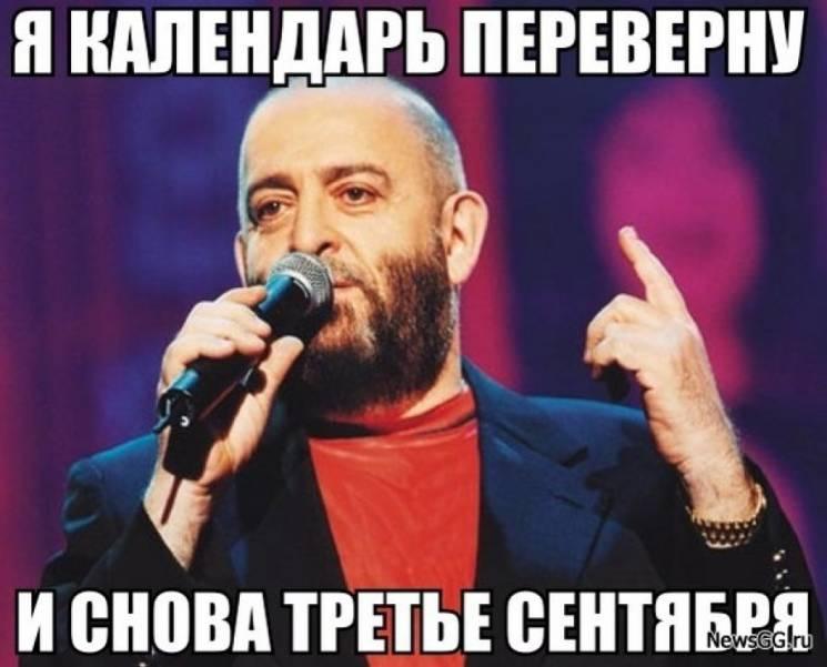 """""""Я календарь переверну"""": Хит Шуфутинског…"""