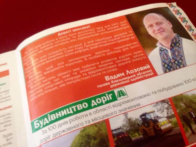 Глянцевый форум: Губернатор Хмельницкой…