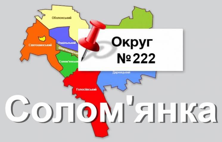 Округ №222. Киевская Соломенка выбирает…