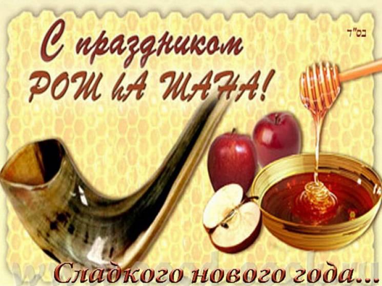 Поздравительные открытки с еврейским новым годом
