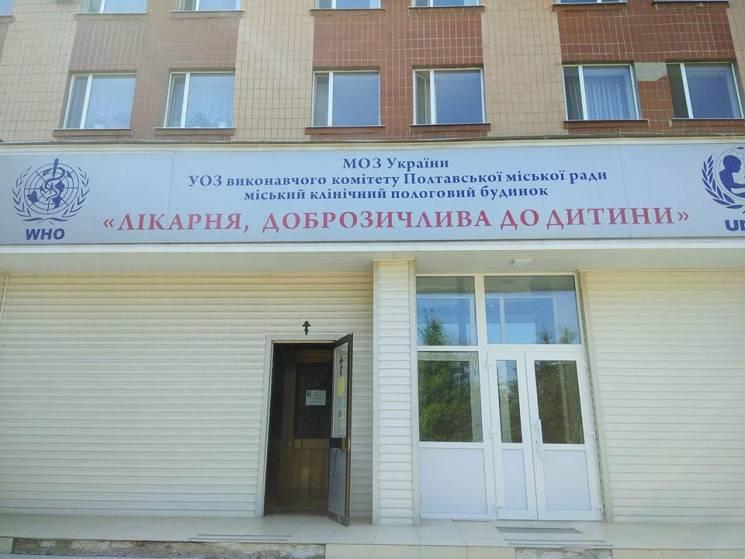 """За тиждень Полтава """"поповнилась"""" на 105 маленьких новожителів"""