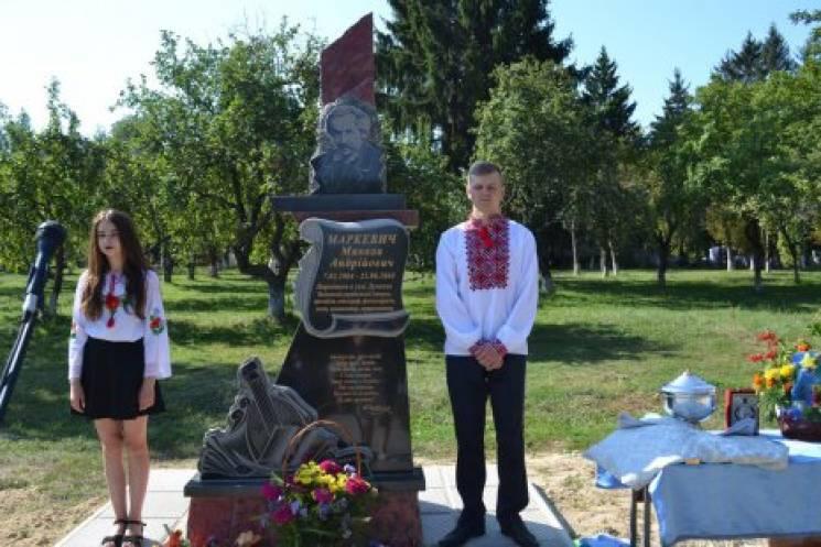 В селі на Глухівщині встановили пам'ятний знак поету Маркевичу