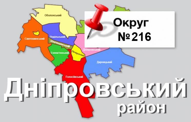 Округ №216: Чи скине хтось з депутатства родича Черновецького